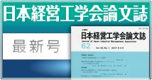 日本経営工学会論文誌